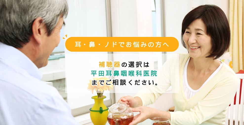 補聴器の選択は平田耳鼻咽喉科医院までご相談ください